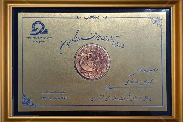 نشان-مدیران-ماندگار-ایران