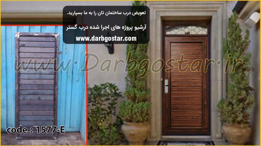 تعویض درب ساختمان 1577-E
