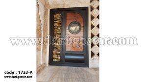 1733-A درب تلفیقی