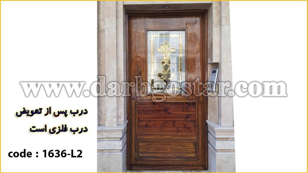 تعویض درب ورودی ساختمان کد درب 1636-L2