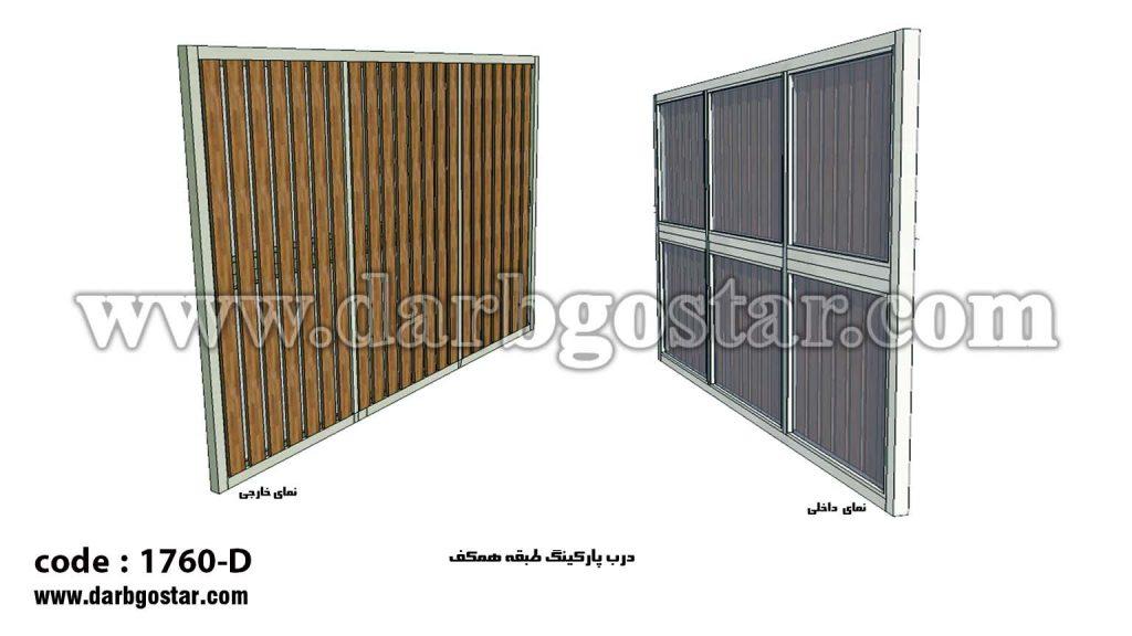 1760-D طراحی درب درب گستر