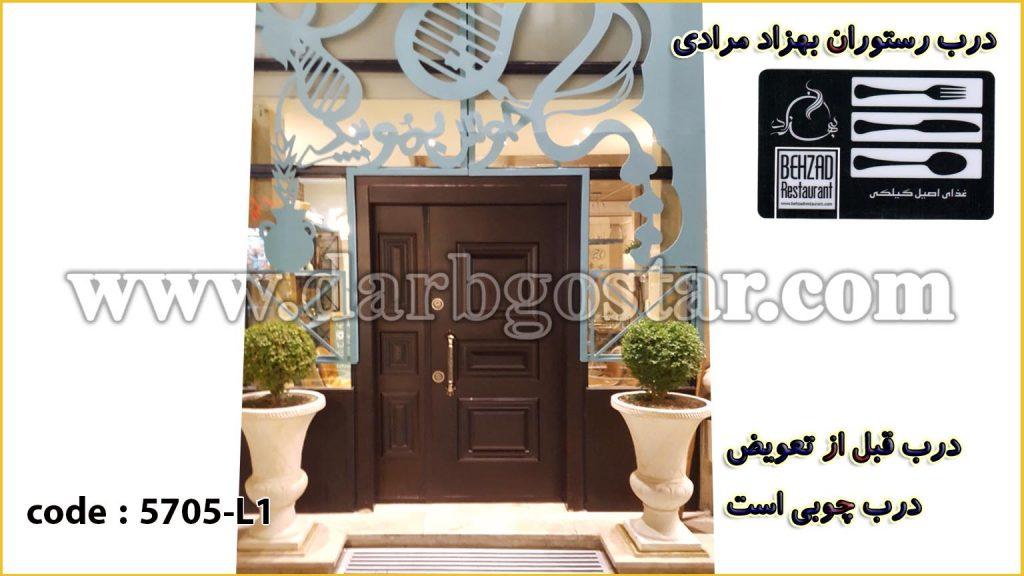 تعویض درب ورودی ساختمان کد درب 5705-L1