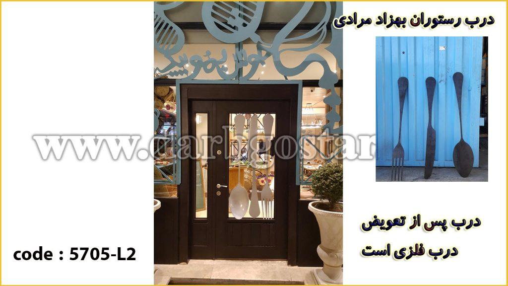 تعویض درب ورودی ساختمان کد درب 5705-L2